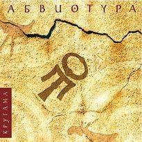 АБВИОТУРА - ''Кругама''