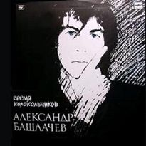 Александр Башлачев - ''Время Колокольчиков''