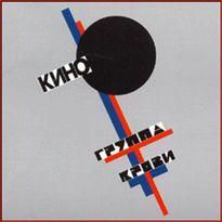 КИНО - ''Группа Крови''