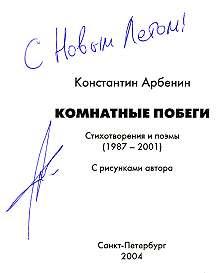 Константин Арбенин - ''Комнатные побеги''