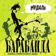 БАРАБАНДА - ''Мудала''