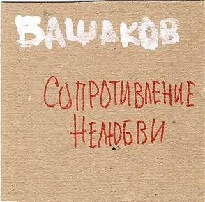 Башаков - ''Сопротивление Нелюбви''