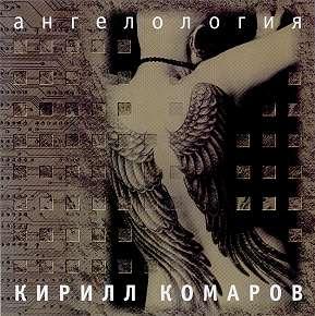 Кирилл Комаров - ''Ангелология''
