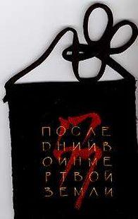 ОРГИЯ ПРАВЕДНИКОВ - ''Последний Воин Мертвой Земли''