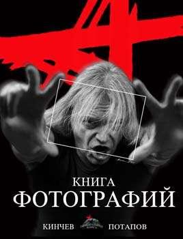 АЛИСА - ''Книга фотографий''