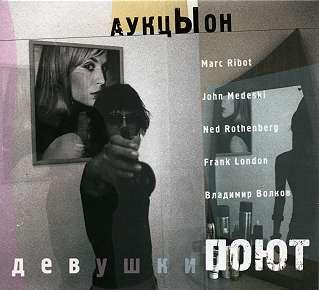 АУКЦЫОН - ''Девушки Поют''