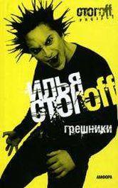Илья Стогoff - ''Грешники''