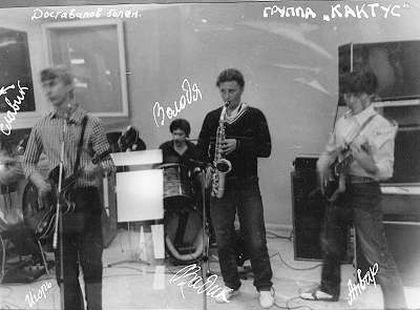 КАКТУС-2. За барабанами Володя Корыстылев, саксофон - Вадим Мингалев, ритм-гитара - Анвар Минигалимов