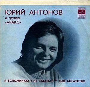 Юрий Антонов и группа АРАКС - ''Не Забывай''