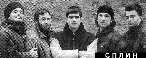 Группа СПЛИН