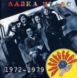ВИСОКОСНОЕ ЛЕТО - ''Лавка Чудес. 1972-1979''