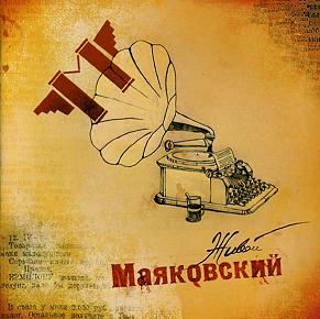 ''Живой Маяковский''