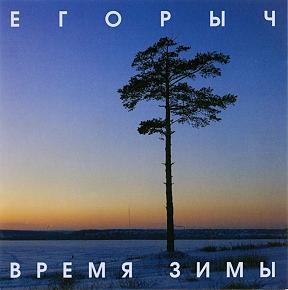 Егорыч - ''Время Зимы''