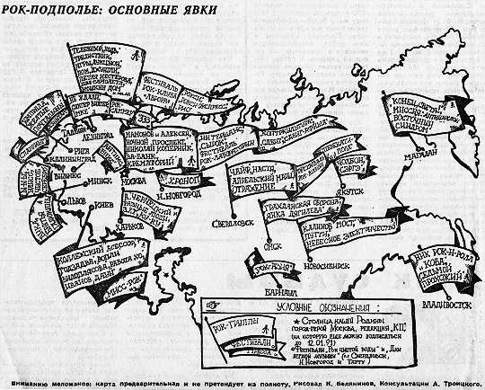 Карта рок-подполья