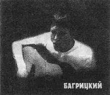 Анатолий Багрицкий