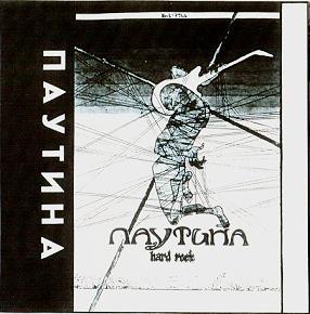 Оформление кассеты с записью альбома группы ПАУТИНА ''Крах'' 1989 года. Художник Вадим Новиков (КОРПУС-2)