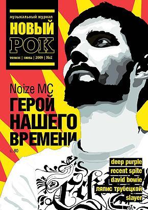 журнал ''Новый Рок'' №2