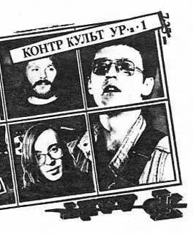 Первый номер ''КонтрКультУры'' с фотографией Дмитрия Селиванова на обложке