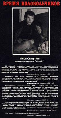 Задняя обложка книги ''Время колокольчиков''