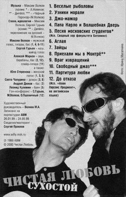 обложка альбома ''Сухостой'' (1999), кассетное издание, внутренняя сторона