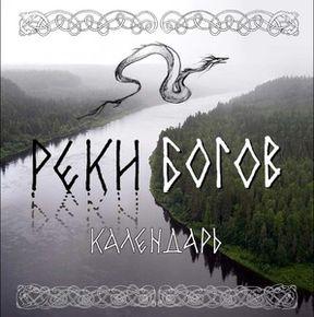 КАЛЕНДАРЬ - ''Реки Богов''