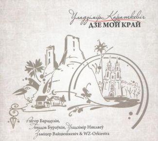 ''Уладзімір Караткевіч. Дзе Мой Край''