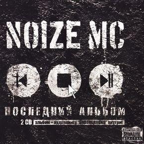 Noize MC - ''Последний Альбом''
