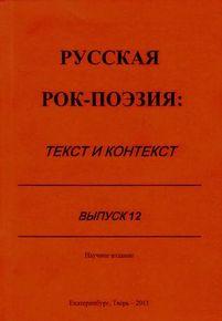 ''Русская рок-поэзия: текст и контекст. Вып. 12''