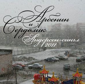 Константин Арбенин и СЕРДОЛИК - ''Андерсен-сингл''