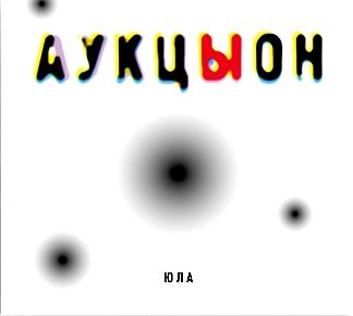 АУКЦЫОН - ''Юла''
