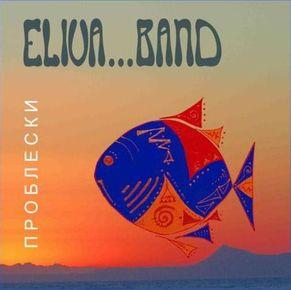 ELIVA ... BAND - ''Проблески''