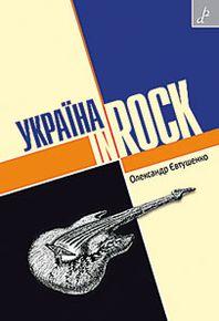 Олександр Євтушенко - ''Україна in rock''