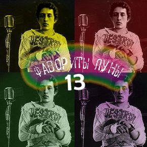 ФАВОРИТЫ ЛУНЫ - ''13''