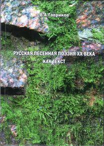В. А. Гавриков - ''Песенная поэзия XX века как текст''