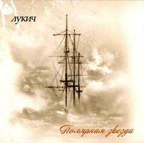Лукич - ''Полярная Звезда''