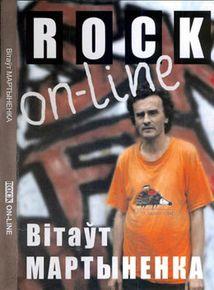 Витаут Мартыненка - ''Rock on-line''