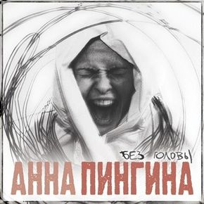 Анна Пингина - ''Без Головы''