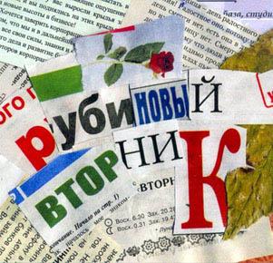 РУБИНОВЫЙ ВТОРНИК - ''Рубиновый Вторник''