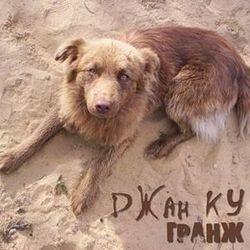 ДЖАН КУ - ''Гранж''