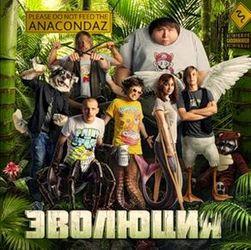 ANACONDAZ - ''Эволюция''