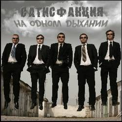 САТИСФАКЦИЯ - ''На Одном Дыхании''