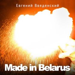 Евгений Введенский - ''Made In Belarus''