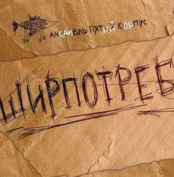 Ансамбль ПЯТЫЙ КОРПУС - ''Ширпотреб''