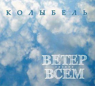 ВЕТЕР ВСЕМ - ''Колыбель''